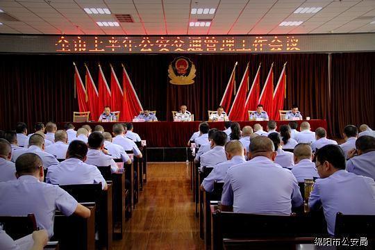 市局召开2019年上半年全市公安交通管理工作会议